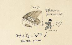ワンノートみんなのピアノ