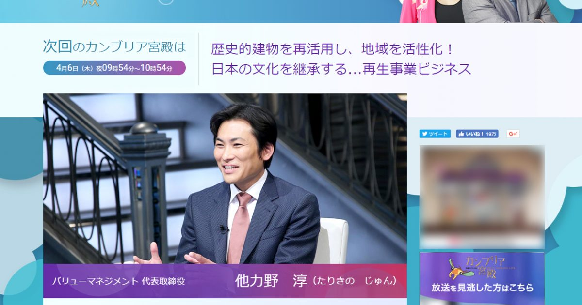 テレビ東京日経スペシャル「カンブリア宮殿」