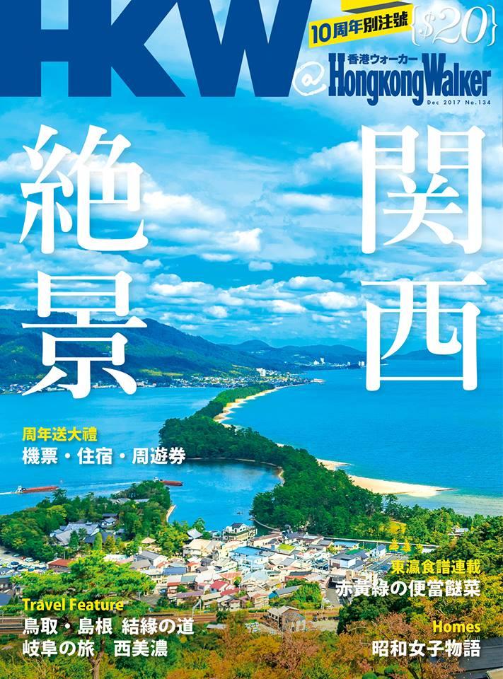 Hong Kong Walker