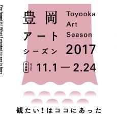 豊岡アートシーズン2017
