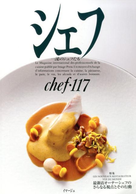 フランス料理専門誌シェフ