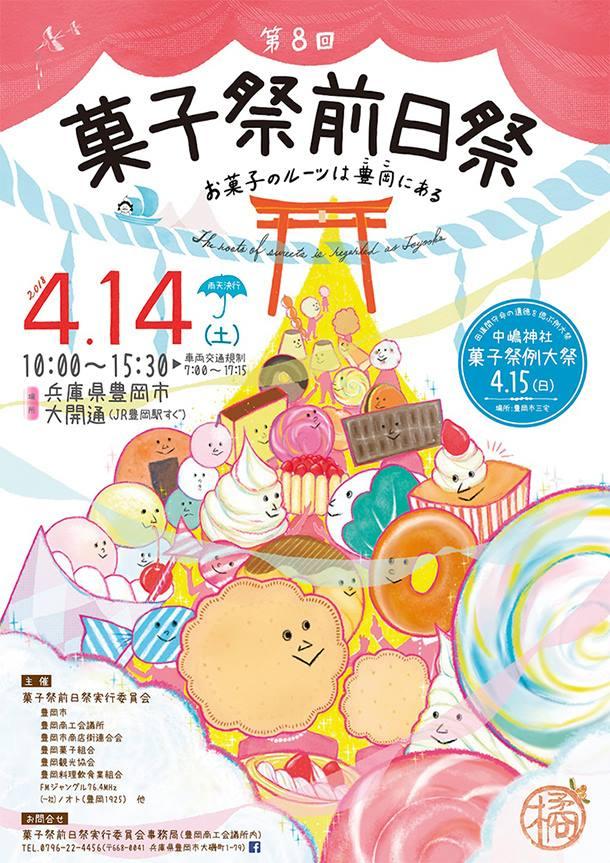 豊岡市の菓子祭前日祭チラシ