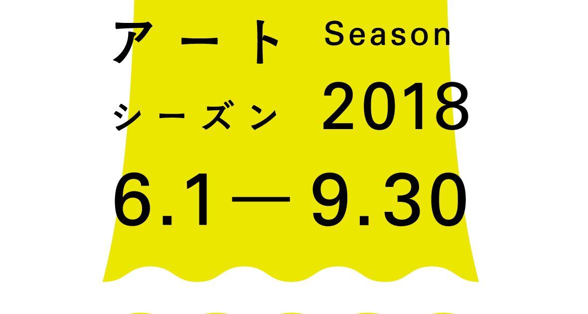 とよおかアートシーズン2018