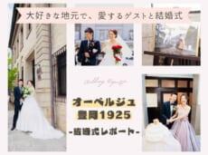 オーベルジュ豊岡1925結婚式レポート|ウエディングフェスマガジン